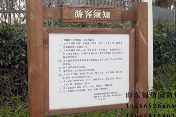 防腐木指示牌08